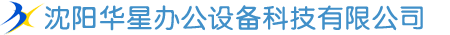 沈阳华星办公设备科技有限公司